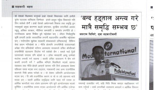 Jayaram Media