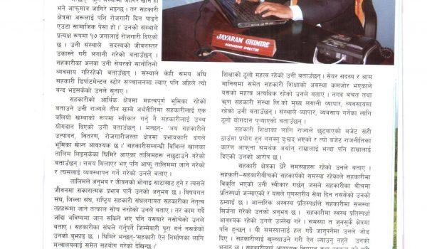 Sahakari Nepal2073-10-06 001